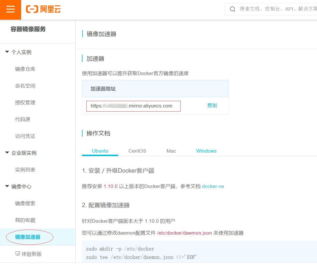 图片[1]-基于阿里云ECS搭建Docker环境安装Nginx